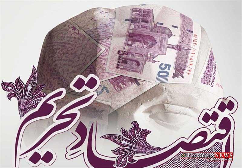 Tahrim 11Kh - تحریمهای اقتصادی چگونه بیاثر میشوند؟