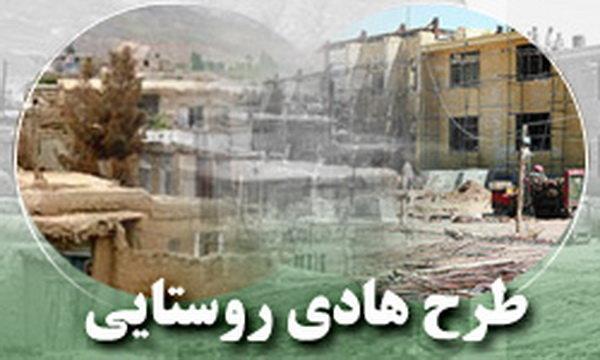 Tarh Hadi 10A - اختصاص بیش از ۱۹ میلیارد تومان به دهیاریهای استان گلستان