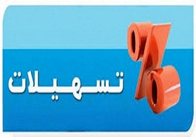 Tashilat 12A - پرداخت ۶۰ میلیارد ریال تسهیلات روستایی و عشایری در آزادشهر
