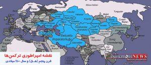 Turkmen Seljoughlar 3 300x130 - چرایی پیدایش نام ترکمن؟