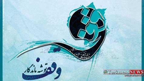 Vaghf 12A - ثبت هفت وقف جدید در حوزه قرآنی و مساجد در گنبدکاووس