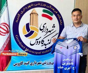 """VolleyGonbad turkmensnews 6 300x251 - جدیدترین اخبار """"نقل و انتقالات"""" والیبال شهرداری گنبدکاووس+عکس"""