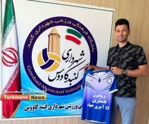 """VolleyGonbad turkmensnews 7 300x251 - جدیدترین اخبار """"نقل و انتقالات"""" والیبال شهرداری گنبدکاووس+عکس"""