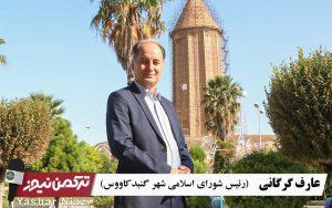WhatsApp Image 2021 03 20 at 12.33.04 300x188 - پیام تبریک رئیس شورای اسلامی شهر گنبدکاووس به مناسبت سال جدید