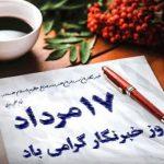 WhatsApp Image 2021 08 07 at 21.56.50 150x150 - پیام تبریک رئیس اداره فرهنگ و ارشاد اسلامی گنبدکاووس به مناسبت فرارسیدن روز خبرنگار