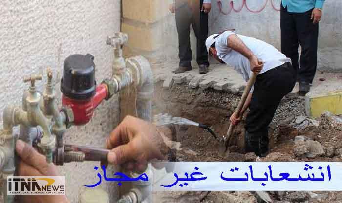 ab 18m - تبدیل 217 فقره انشعاب غیرمجاز آب به مجاز در روستاهای استان گلستان