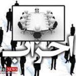 ahzab 28b 150x150 - اهمیت فعالیت احزاب و نهادهای مستقل مدنی