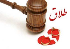 assegno divorzio 433x301 300x209 - کاهش 5،3 درصدی ازدواجها و رشد 4،8 درصدی طلاق در گنبدکاووس