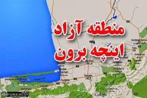 azad 18az 300x200 - پیگیری نمایندگان گلستان برای تصویب منطقه آزاد تجاری اینچه برون