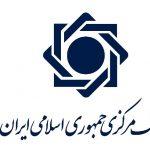 bank 24F 150x150 - آنچه درباره «بانک مرکزی ایران» باید بدانید