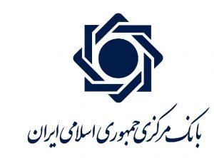 bank 24F 300x222 - آنچه درباره «بانک مرکزی ایران» باید بدانید