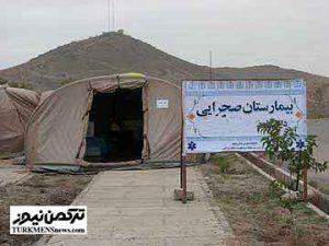 bimarestan 2azar 300x225 - برپایی بیمارستان صحرایی درگمیشان