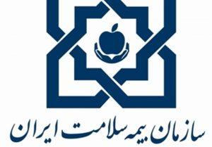 bime 21Kh 300x209 - ۱۲۰۰ موسسه پزشکی و درمانی طرف قرارداد بیمه سلامت در گلستان