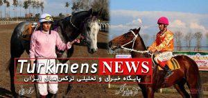chabok 20b 300x141 - هفته بیست و ششم رقابتهای اسبدوانی کورس زمستان 96 گنبدکاووس برگزار شد+عکس