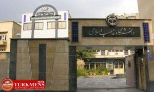 daneshgah 1 300x180 - دانشگاه مذاهب اسلامی در گنبدکاووس احداث میشود