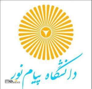 daneshgah 22m 300x289 - دانشگاه پیام نور در ۶۴ کشور گسترش مییابد