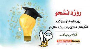 daneshjoo 300x164 - 16 آذر؛ روز دانشجو گرامی باد