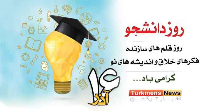 daneshjoo - 16 آذر؛ روز دانشجو گرامی باد