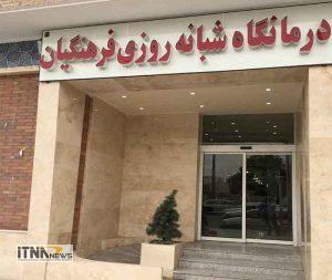 darmangah 26m 300x253 - افتتاح درمانگاه فرهنگیان شهرستان گنبدکاووس با ۲ میلیارد ریال اعتبار