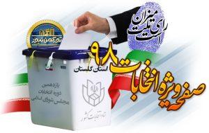 entekhabat 98 300x192 - لیست نهایی کاندیداهای تایید صلاحیت شده حوزه انتخابیه گنبدکاووس