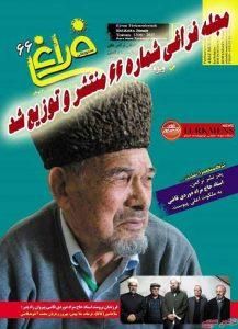 faraghi 30az 217x300 - شماره 66 مجله فراغی / ویژه نامه فقدان پدر نشر ترکمن