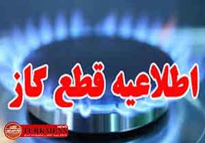 ghatgaz 6d - اطلاعیه قطعی گاز در روستاهای گنبدکاووس