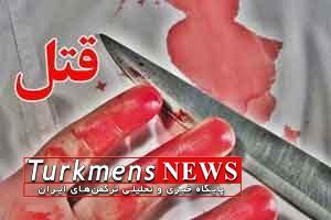 ghatl 23b 300x200 - وقوع دو قتل در بندرترکمن