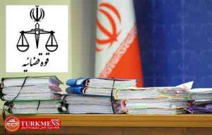 ghove 20d 300x191 - 3 دفتر خدمات الکترونیک قضایی در گلستان راه اندازی شد