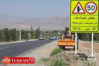 gomishan 27d - شناسایی و اصلاح نقاط حادثهخیز شهرستان گمیشان