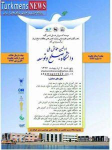 اولین همایش دانشگاه،صلح و توسعه ششم اردیبهشت در دانشگاه شمس گنبد برگزار میشود