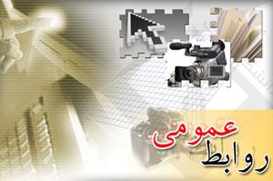 27 اردیبهشت ماه روز ملی ارتباطات و روابط عمومی در ایران گرامی باد