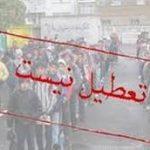 images 27 150x150 - مدارس گلستان تعطیل نیست
