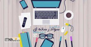 itnanews rasaneh 1 300x157 - سواد رسانهای، توانمندسازی و توسعه پایدار
