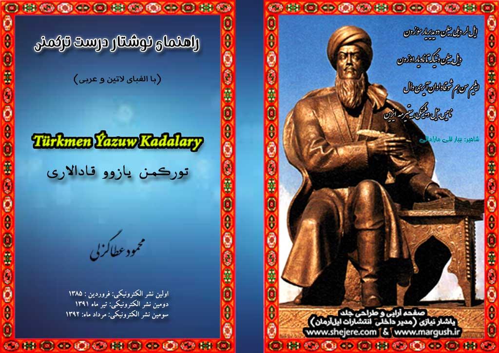 jel Tamam rangi - آموزش نوشتار صحیح خط ترکمنی / تورکمن یازوو قادالاری+لینک دانلود کتابچه