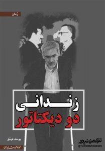 ketab ghojogh turkmensnews 209x300 - قوجق: نقدهای سیاسی، رمق ادبیات انقلاب را میگیرد/ آرزویی به نام «رمان انقلاب»