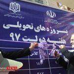گلستان,هفته دولت,وزیر آموزش و پرورش,افتتاح مدرسه