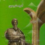 makhtoom 7b 150x150 - انتشار دفتر دوم ترجمه فارسي اشعار مختومقلي فراغي