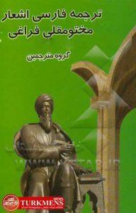 makhtoom 7b 192x300 - انتشار دفتر دوم ترجمه فارسي اشعار مختومقلي فراغي