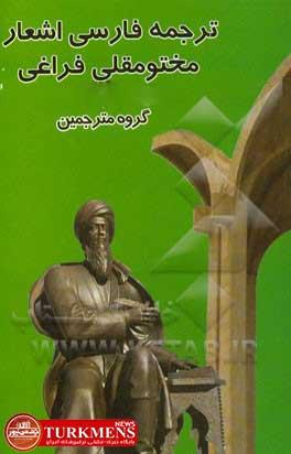 makhtoom 7b - انتشار دفتر دوم ترجمه فارسي اشعار مختومقلي فراغي
