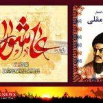 makhtoomgholi 28sh 150x150 - عاشورا و اهل بیت (ع) در اشعار مختومقلی فراغی شاعر و عارف نامدار ترکمن