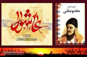 makhtoomgholi 28sh 300x196 - عاشورا و اهل بیت (ع) در اشعار مختومقلی فراغی شاعر و عارف نامدار ترکمن