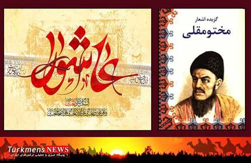 makhtoomgholi 28sh - عاشورا و اهل بیت (ع) در اشعار مختومقلی فراغی شاعر و عارف نامدار ترکمن