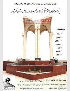 گلستان, جشنواره مختومقلی فراغی