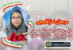 marjan 8azar - یادواره شهیده مرجان نازقلچی در شهرستان قدس برگزار می شود