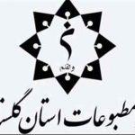matbooat 4a 150x150 - انتخابات خانه مطبوعات گلستان به تعویق افتاد