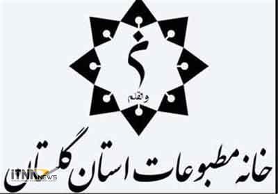 matbooat 4a - انتخابات خانه مطبوعات گلستان به تعویق افتاد