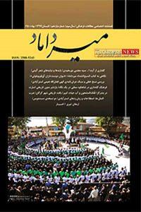 mirdamad turkmensnews 200x300 - تلنگر فصلنامه میرداماد به خرده فرهنگ های گلستان