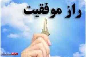 moafaghiat 25f 300x200 - موفقیت کوچک: زندگانِ راحت از دست مردگان