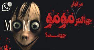 momo 300x160 - چالش مومو چیست: هرآنچه باید از بازی مرگبار Momo بدانید