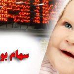 n00066850 b 150x150 - هدیه مجلس برای فرزندآوری